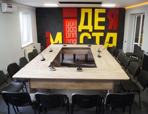 """Конференц-зал """"Ідея міста"""""""